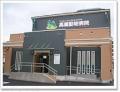 高橋動物病院