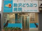 駒沢動物病院
