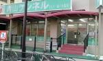 青山ケンネルインターナショナル 柿の木坂店