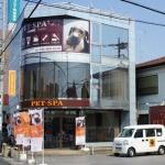 PET-SPA 越谷店