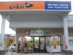 ビースパ 橋本店(移転のため平成29年10月31日をもって閉店しました)