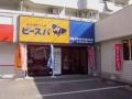 ビースパ 小倉北店