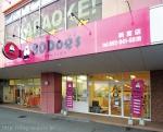 80Dog's 新宮店