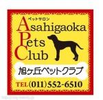 旭ヶ丘ペットクラブ