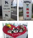 ペットショップラブリー犬猫美容室