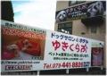 ドッグサロン&ホテル ゆきくらぶ