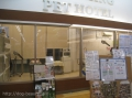 ユアペティア下丸子店