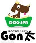 Dog-Spa GON太