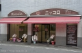 ペットホテル・ペットサロン 赤坂ニッコロ