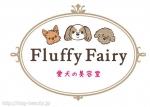 愛犬の美容室 Fluffy Fairy