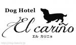 ドッグホテル エル カリニョ