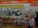 ペットサロンエトワール横浜長津田店