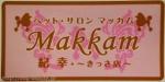 ペット・サロン Makkam 紀幸.(きっさ店)