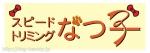 スピードトリミング なつ子  ☆ 新業態サロンmineオープン!