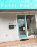 ペットサロン Petit Pas プティパ