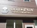 DOG*FUN わんちゃんの隠れ家Salon