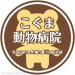 こぐま動物病院