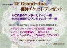 �����ʡ��ͤء�2F Grand-duaͥ�ԥ����ݥ�ץ쥼��ȡ�