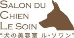 サロンドシャンルソワン(犬の美容室ルソワン)