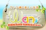 ペットサロン&ドッグラン WanWanWan