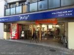 petsalon haiji 湊川店