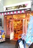 EBISUPET〜サロンdeエビス〜下寺店