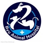 りゅう動物病院