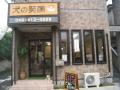 犬の笑顔 東大宮店