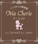 ワンちゃんの美容室 MaCherie