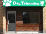 Dog Trimming 縁
