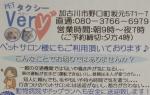 PETタクシー    Very  ☆春のお引越しをサポート!