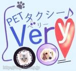 PETタクシー    Very  ☆どうぞおっ気軽に!