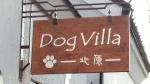 Dog Villa 北原
