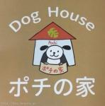 Dog House ポチの家