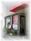 赤塚ペットクリニック ペット美容室