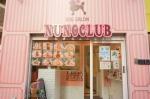 ヌーノクラブ西新宿