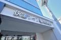 荻窪ツイン動物病院