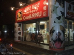 ペットショップCoo&RIKU 板橋店