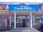 ペットショップCoo&RIKU 岩槻店