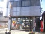 ペットショップCoo&RIKU 厚木店