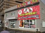 ペットショップCoo&RIKU 福岡西店