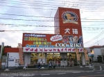ペットショップCoo&RIKU 八王子西店