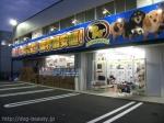 ペットショップCoo&RIKU 足利店