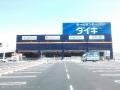 ペットショップCoo&RIKU 高知御座店
