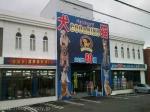 ペットショップCoo&RIKU 藤枝店