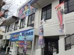 ペットショップCoo&RIKU 横須賀店