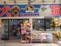 ペットショップCoo&RIKU 長崎浜町店