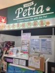 ユアペティア本羽田店