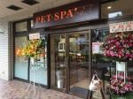 PET-SPA 小手指店
