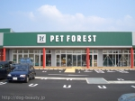 ペットフォレスト武蔵藤沢店